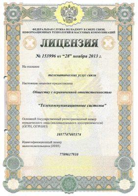 Лицензия на телематические услуги связи от 28 ноября 2013 г.