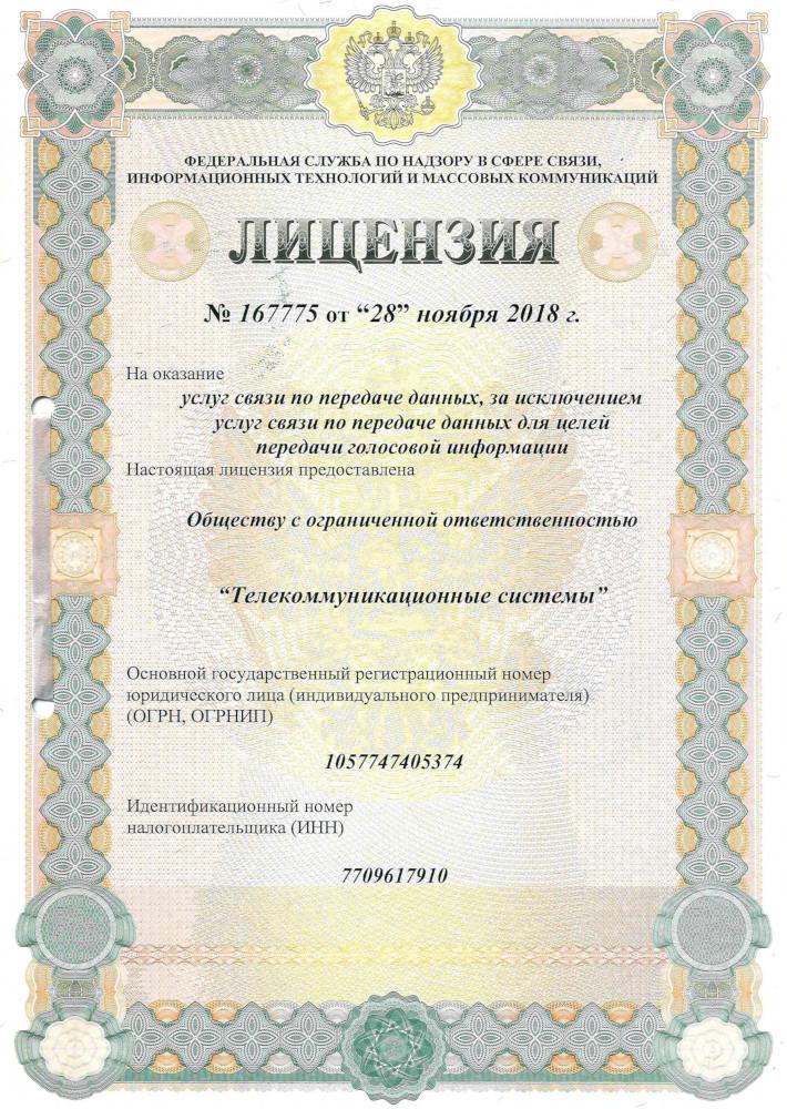 Лицензия на услуги связи по передаче данных от 28 ноября 2018 г.